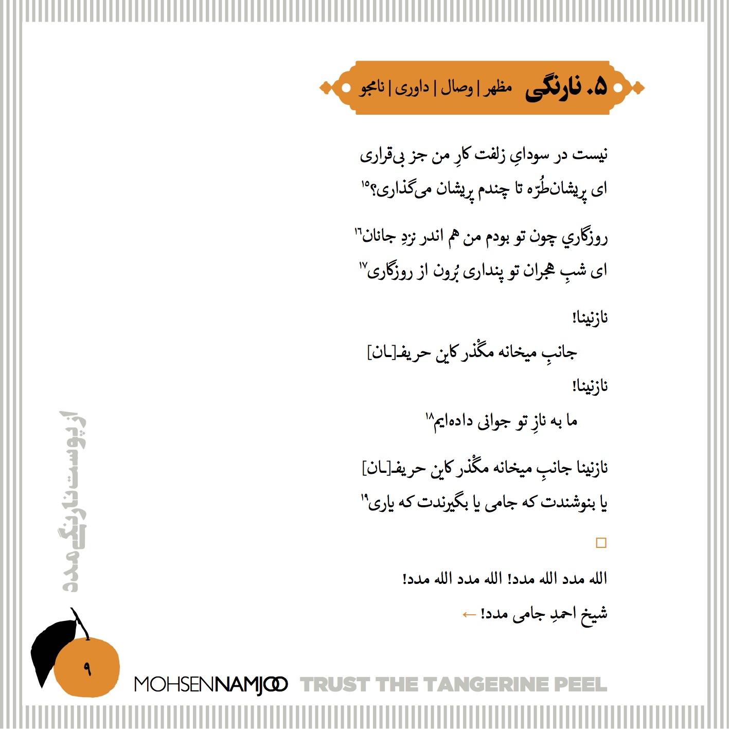 10-Trust the Tangerine Peel Final.jpg