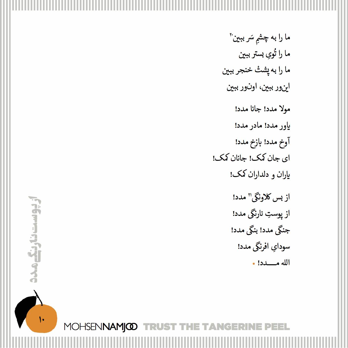 11-Trust the Tangerine Peel Final.jpg