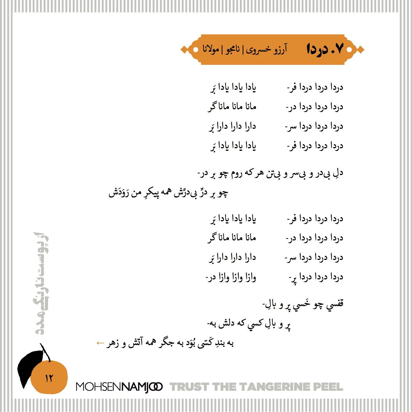 13-Trust the Tangerine Peel Final.jpg