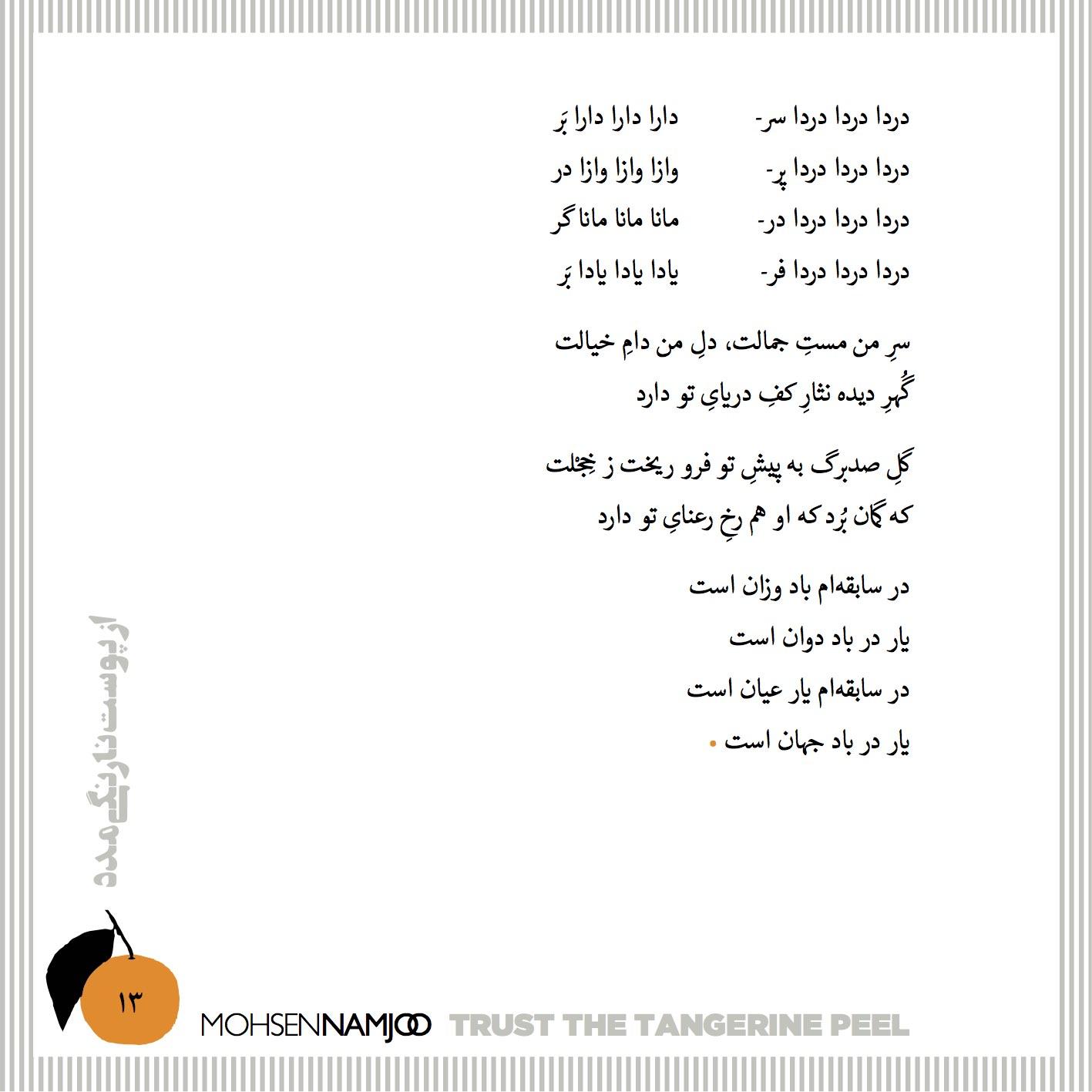 14-Trust the Tangerine Peel Final.jpg