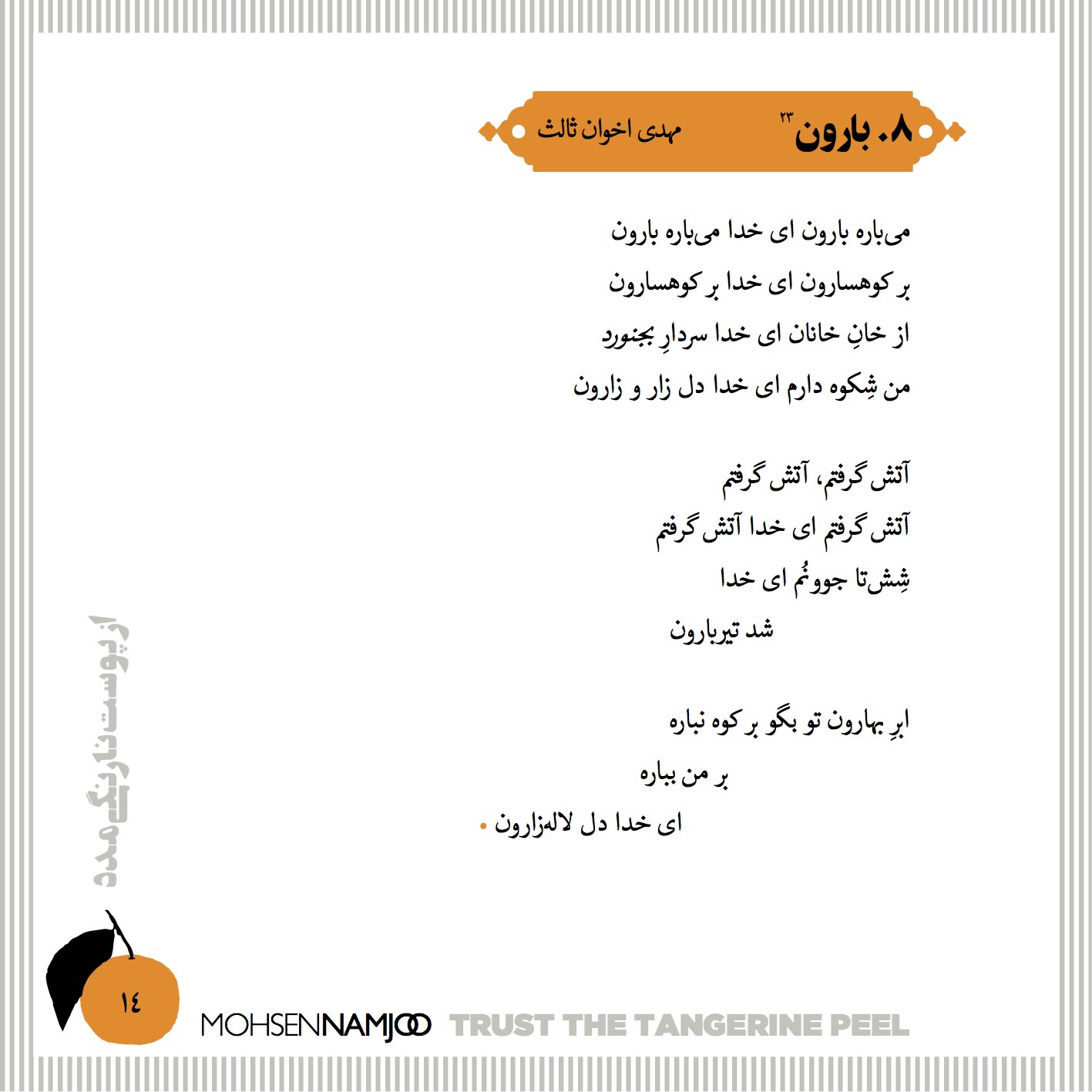 15-Trust the Tangerine Peel Final.jpg