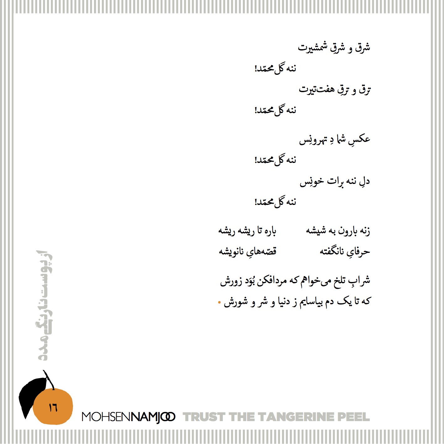 17-Trust the Tangerine Peel Final.jpg