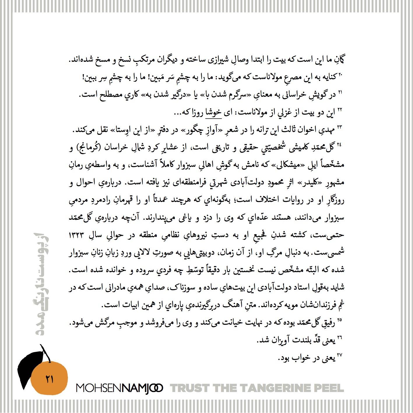 22-Trust the Tangerine Peel Final.jpg