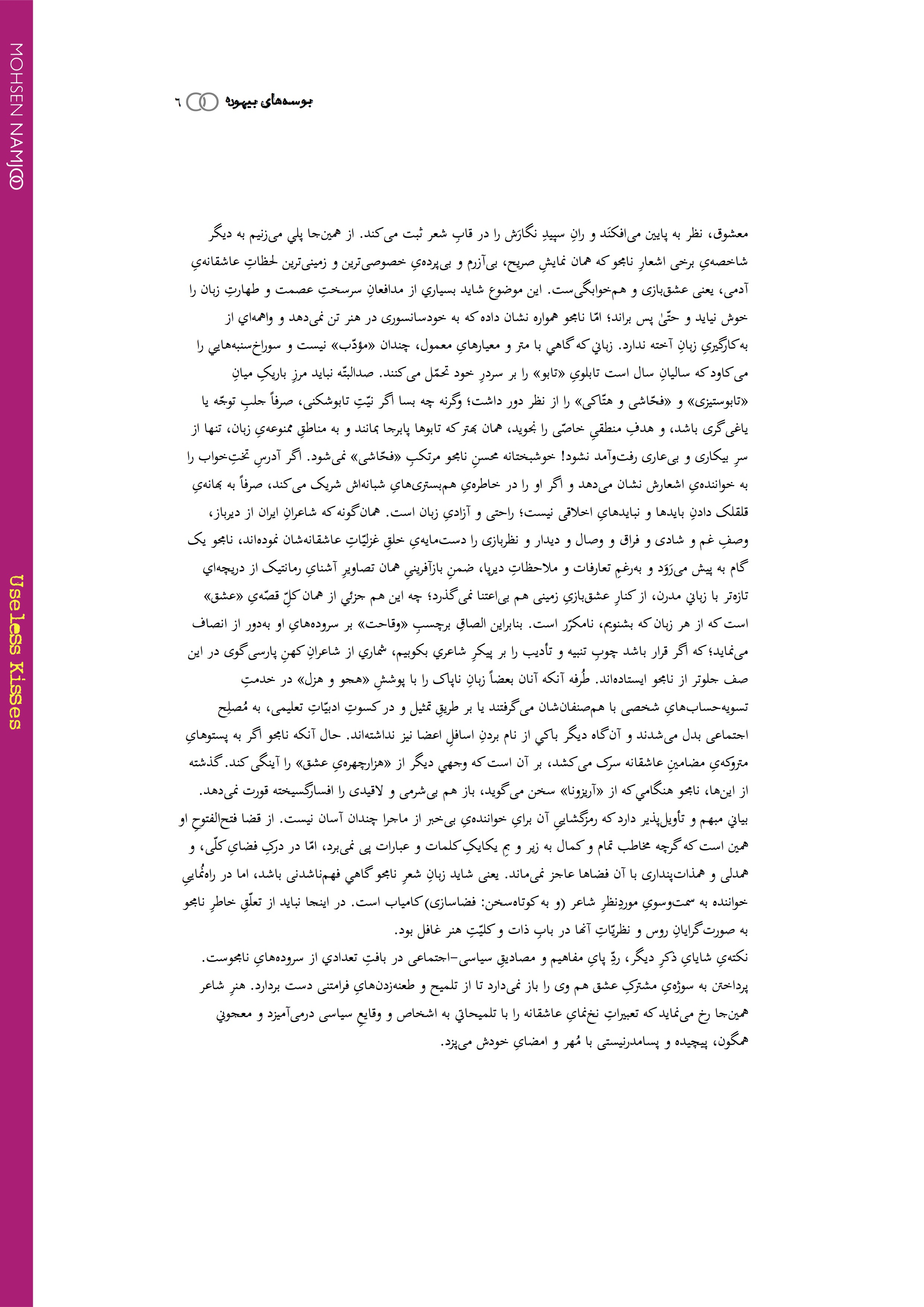 5Useless Kisses eBook (2nd Edition).jpg