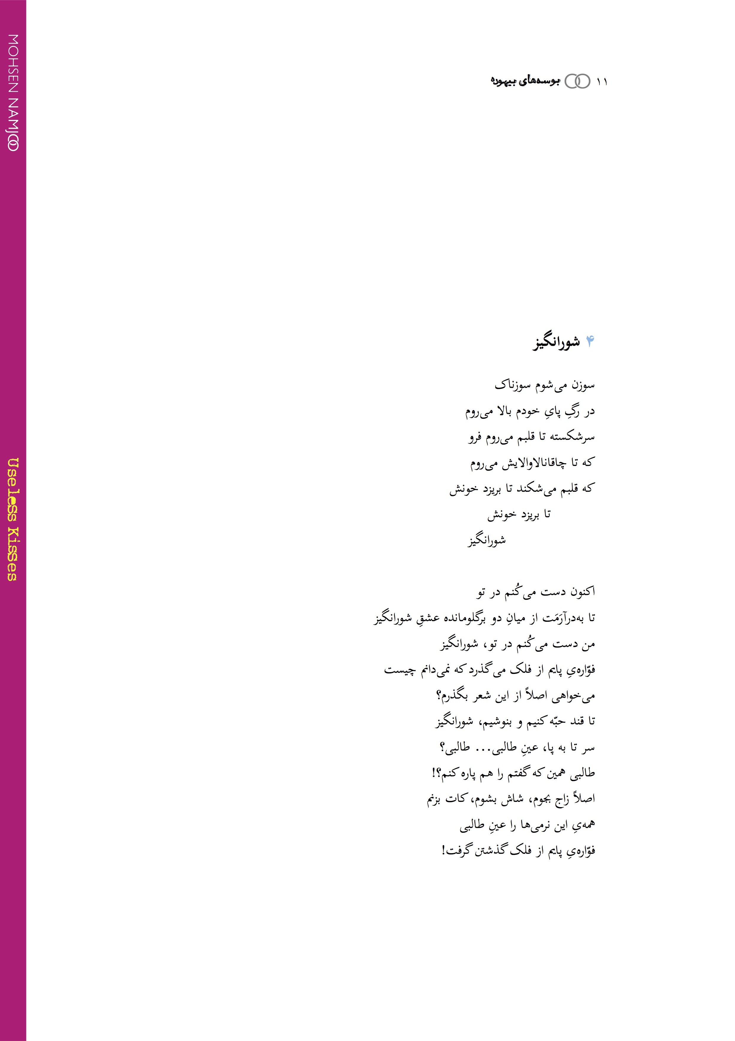 10Useless Kisses eBook (2nd Edition).jpg