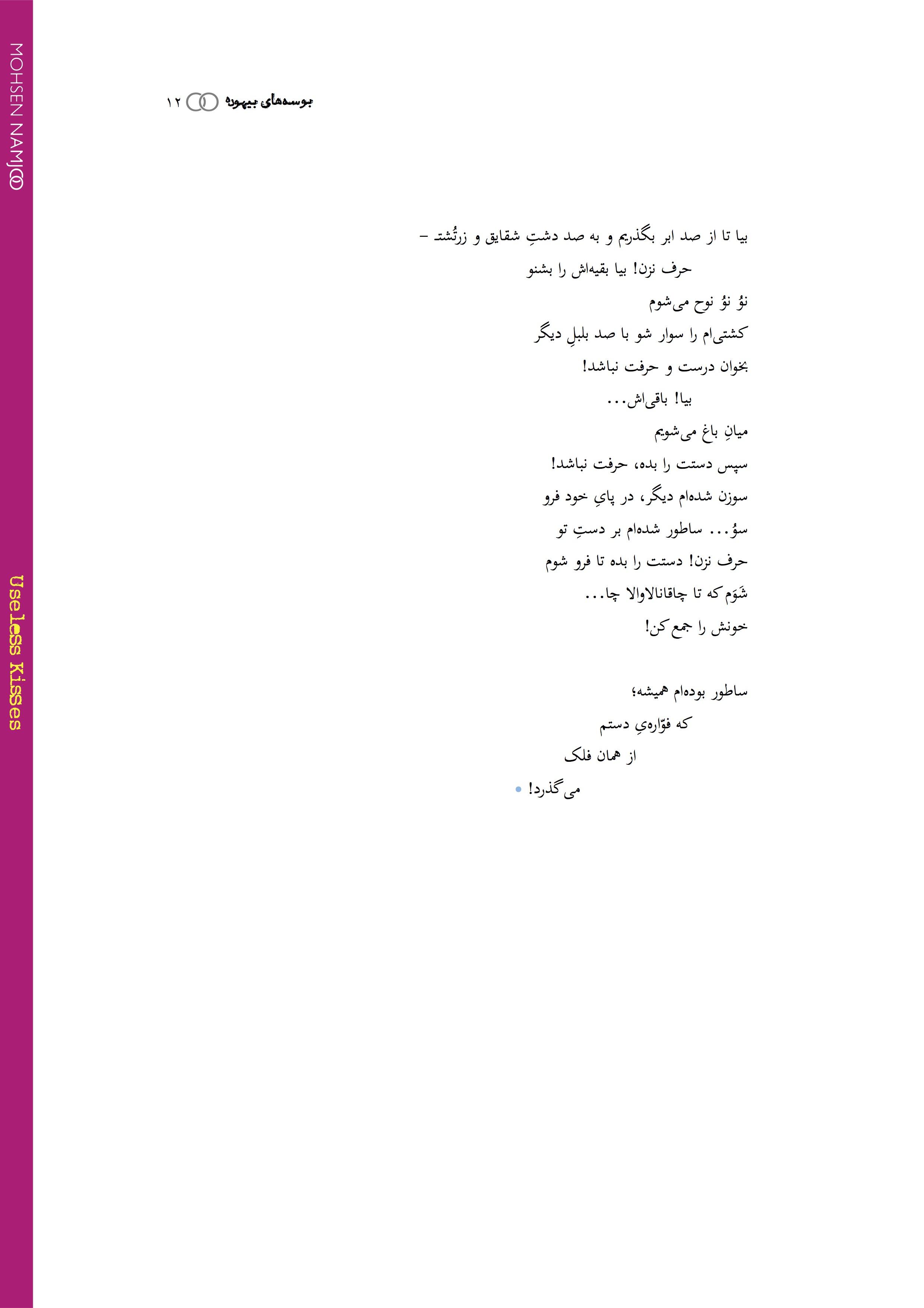11Useless Kisses eBook (2nd Edition).jpg