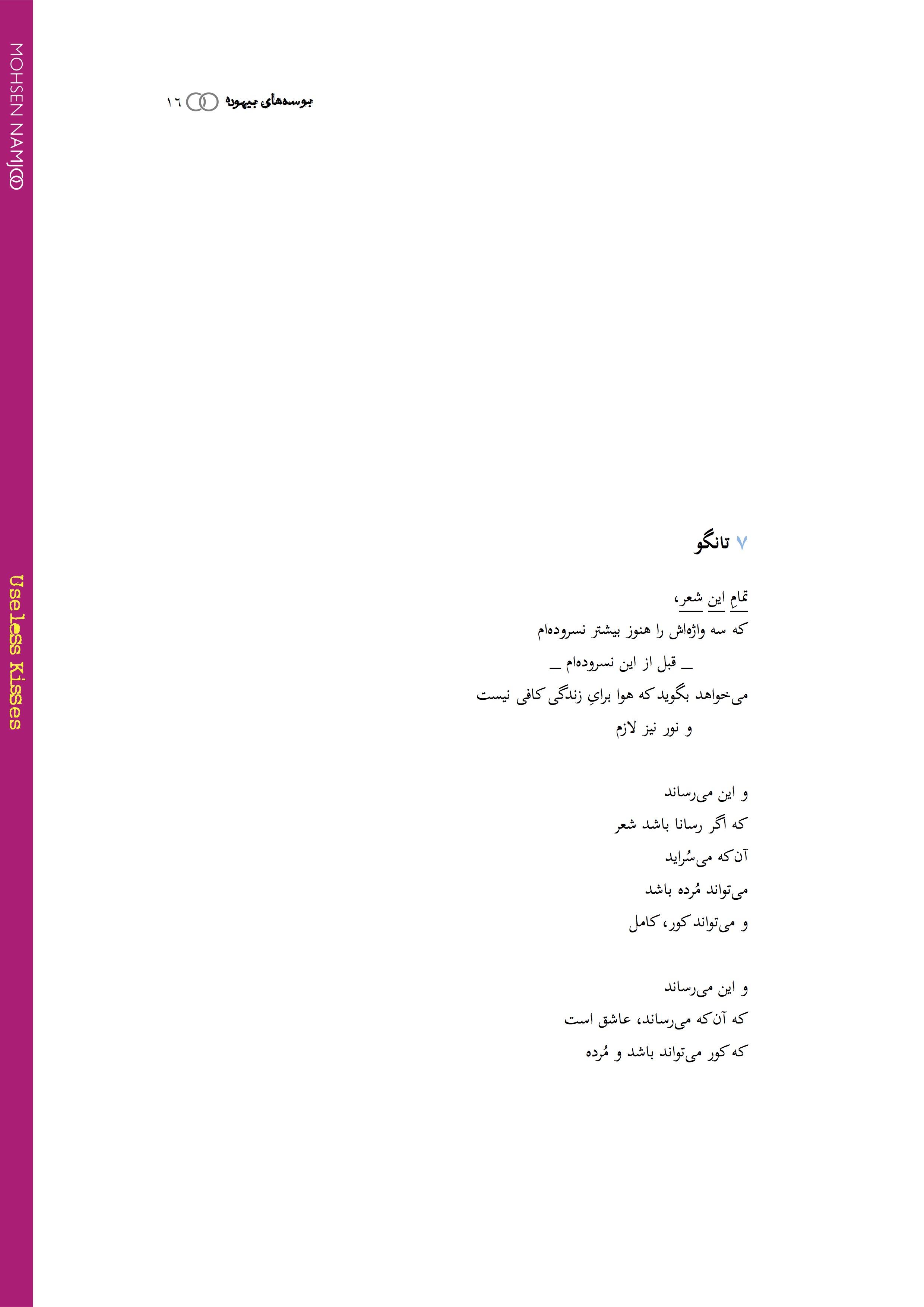 15Useless Kisses eBook (2nd Edition).jpg