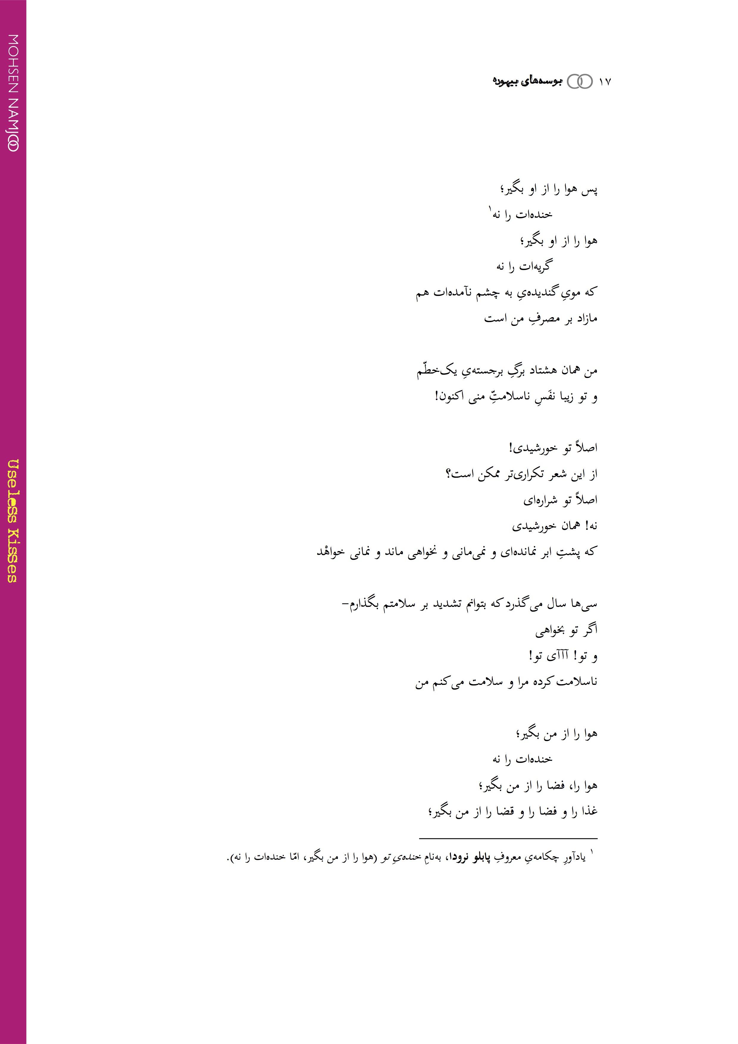 16Useless Kisses eBook (2nd Edition).jpg