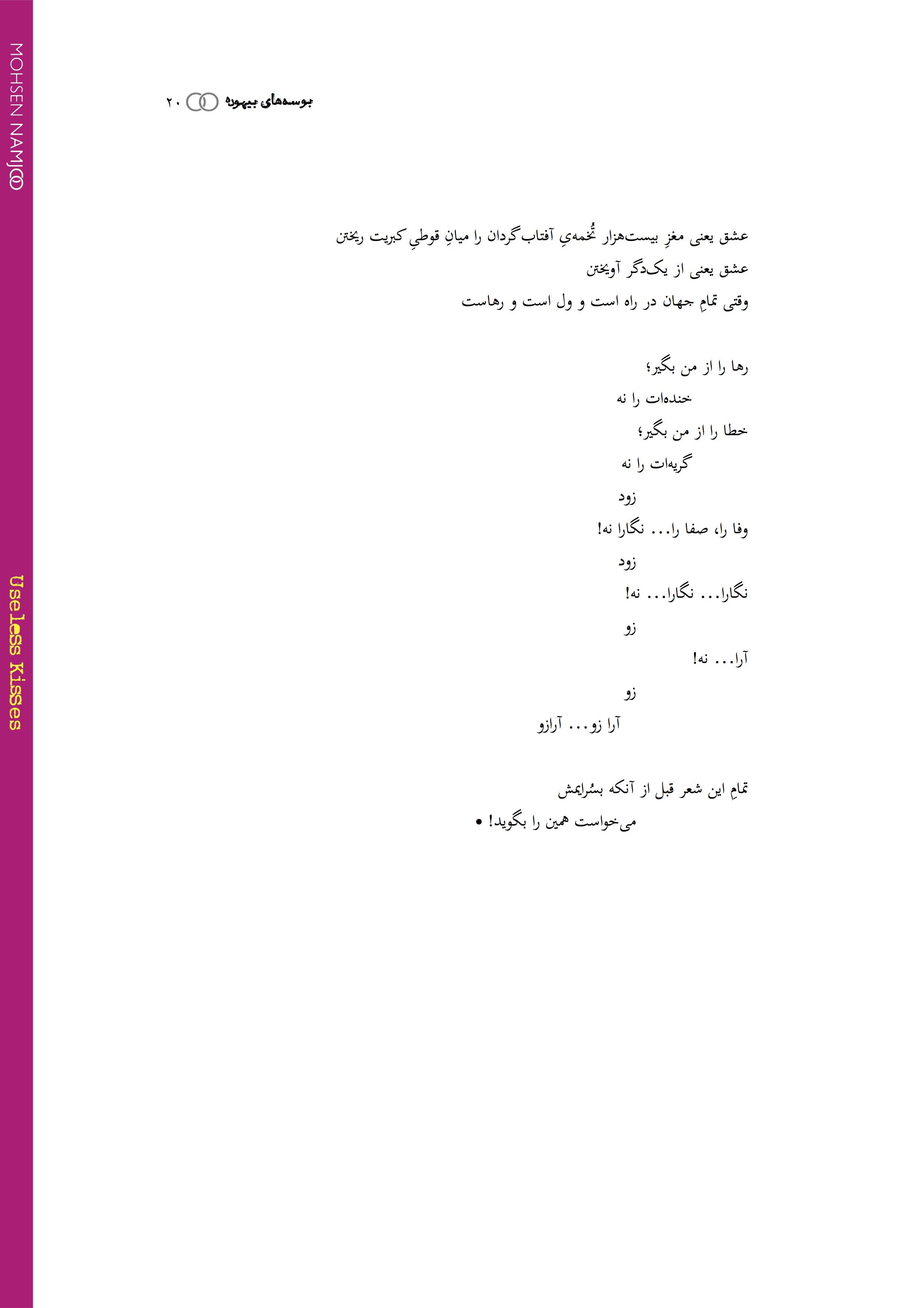 19Useless Kisses eBook (2nd Edition).jpg