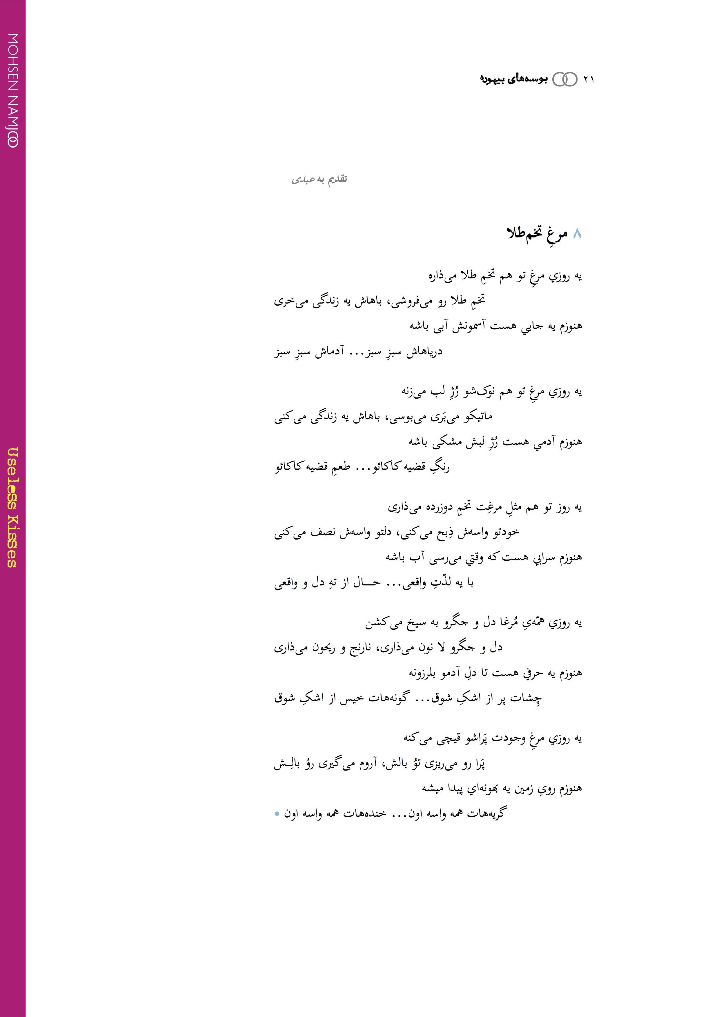 20Useless Kisses eBook (2nd Edition).jpg