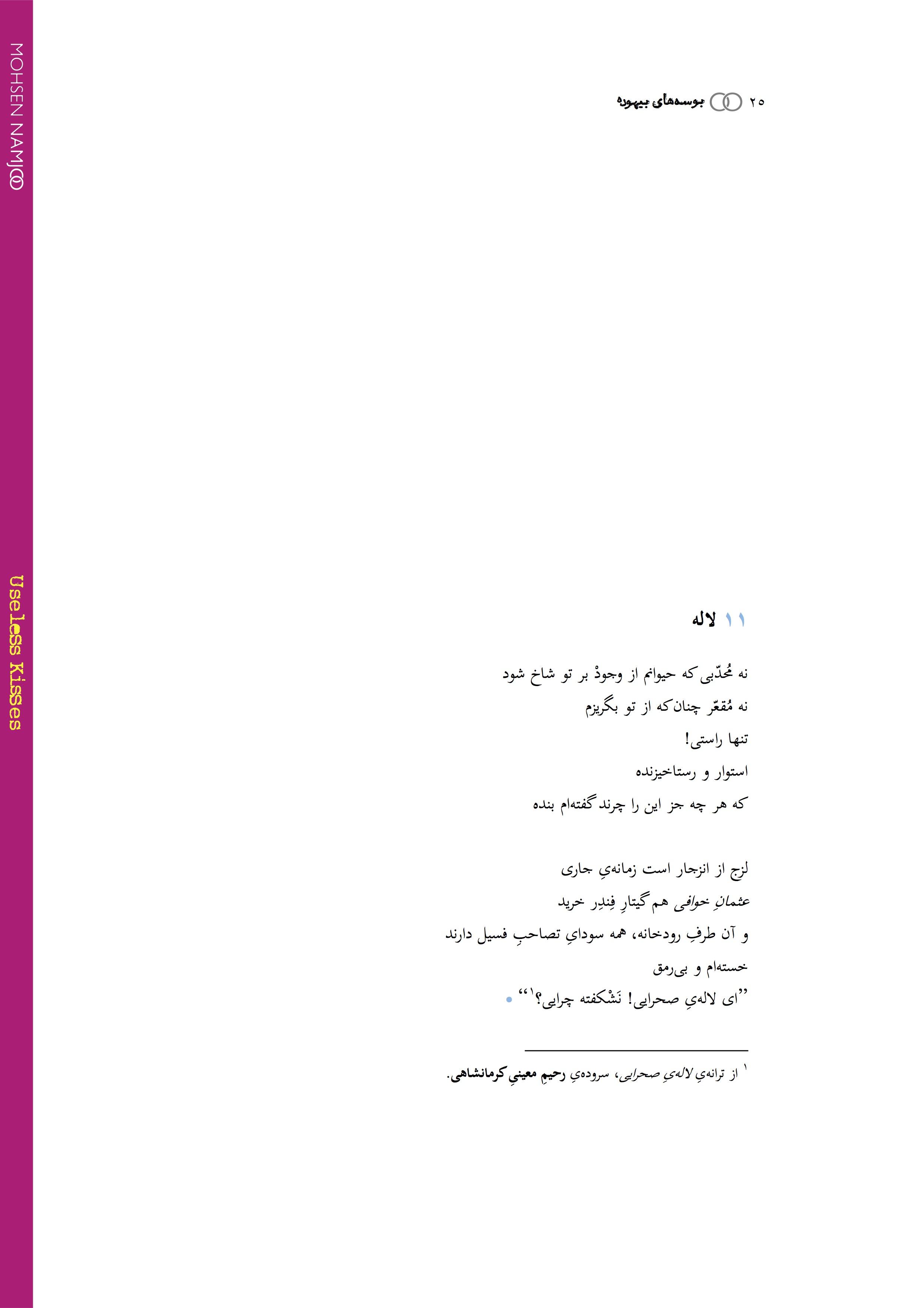 24Useless Kisses eBook (2nd Edition).jpg