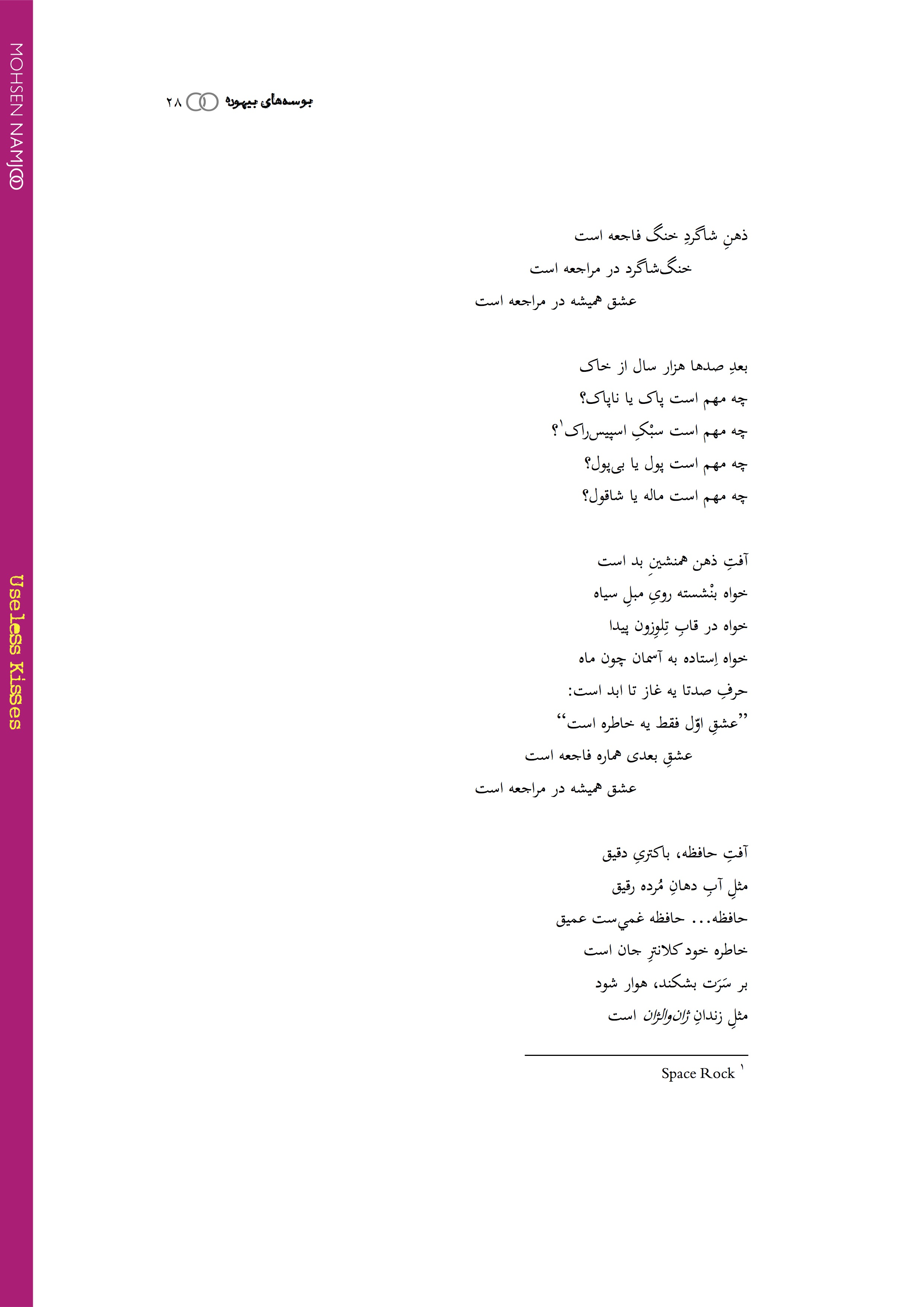 27Useless Kisses eBook (2nd Edition).jpg