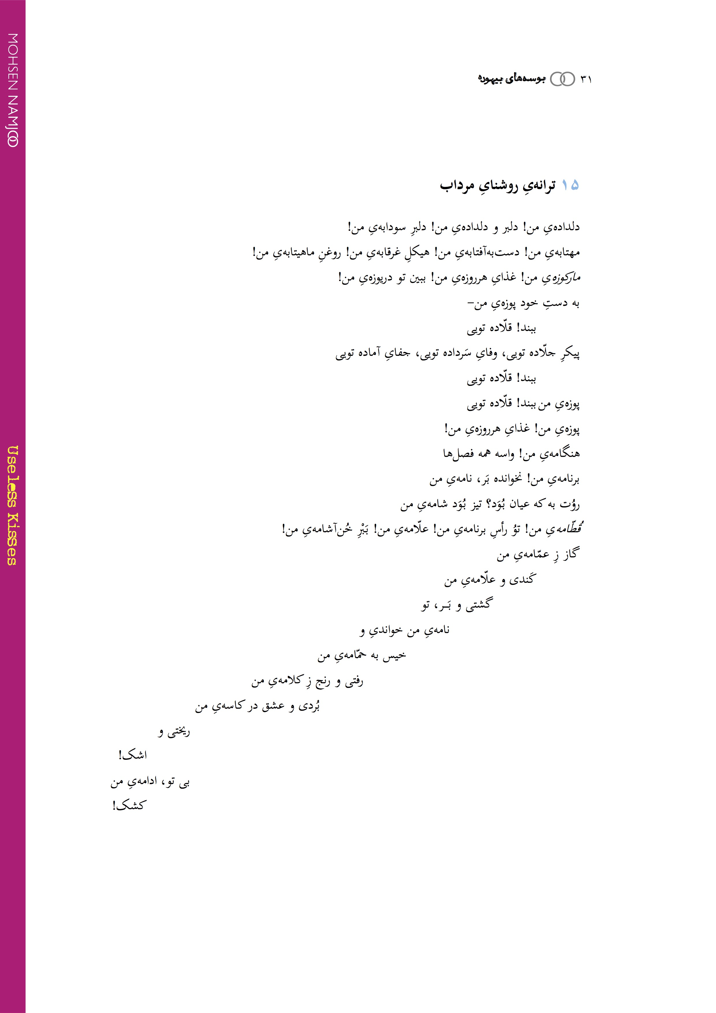 30Useless Kisses eBook (2nd Edition).jpg