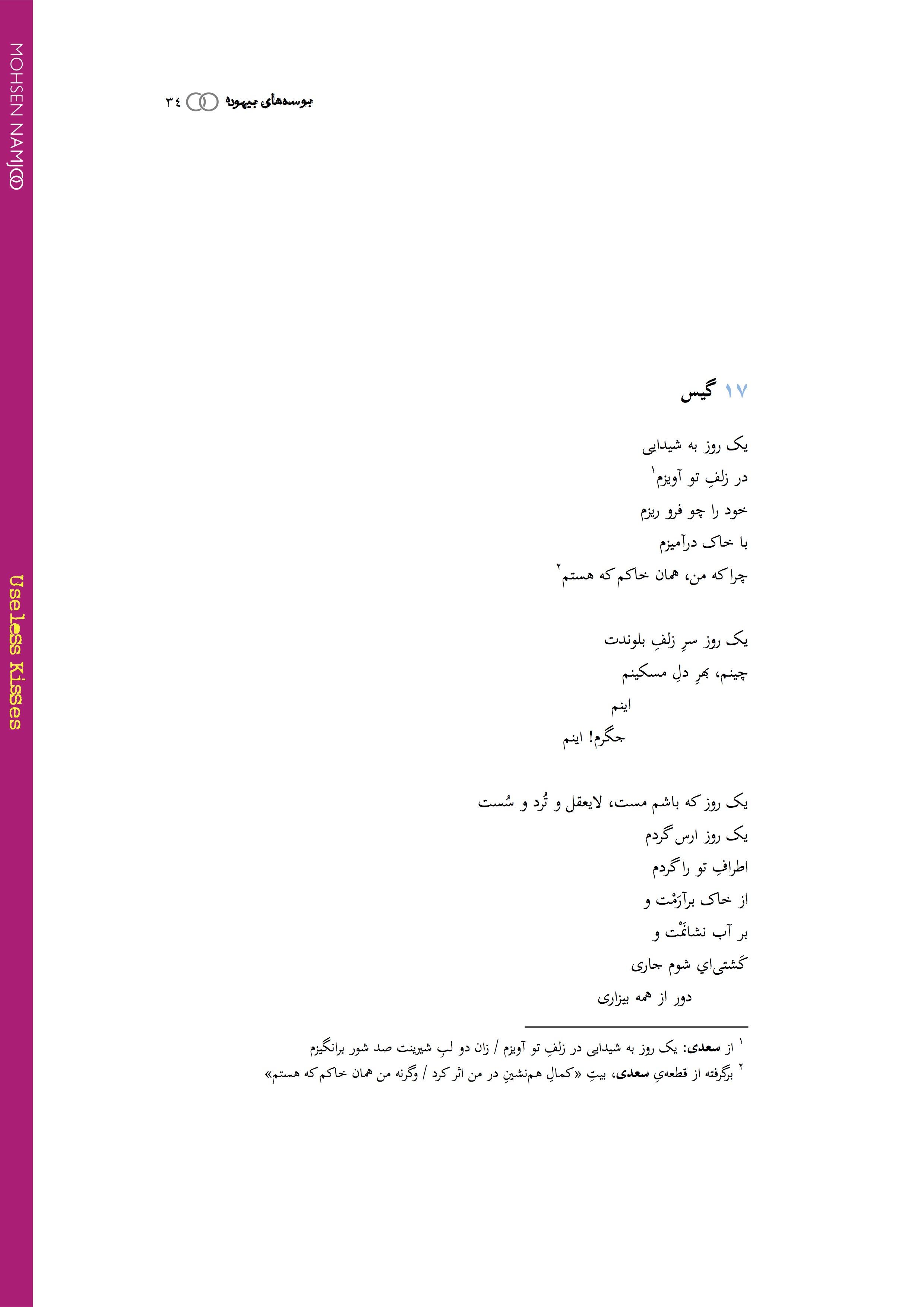 33Useless Kisses eBook (2nd Edition).jpg