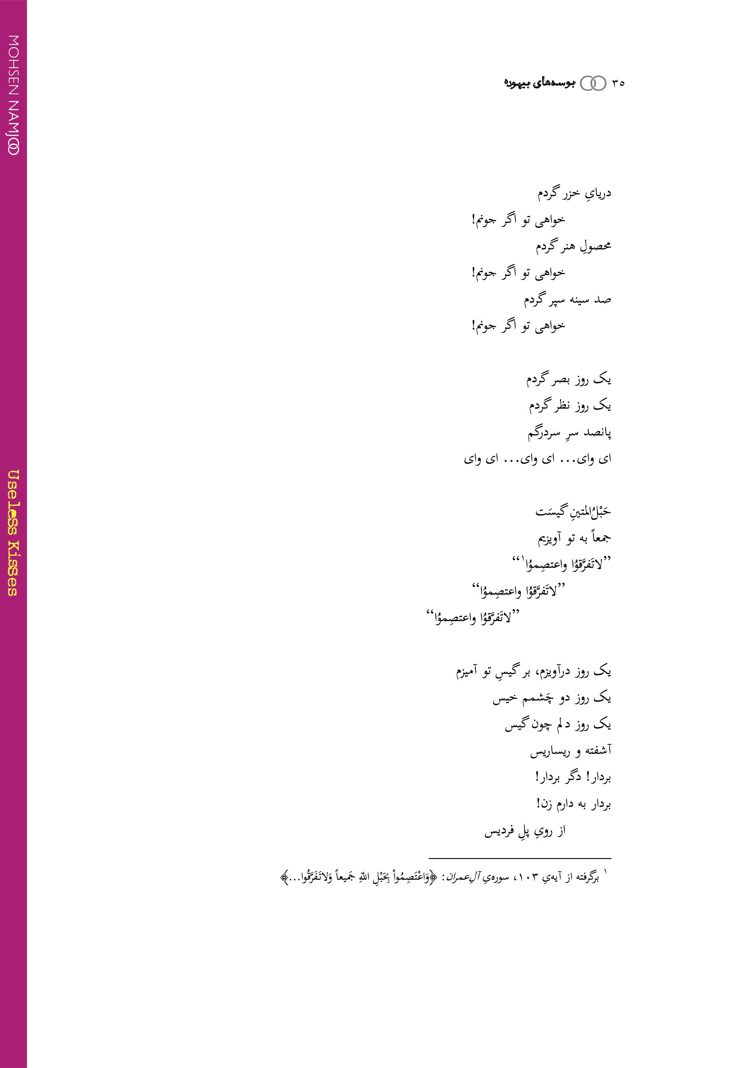 34Useless Kisses eBook (2nd Edition).jpg