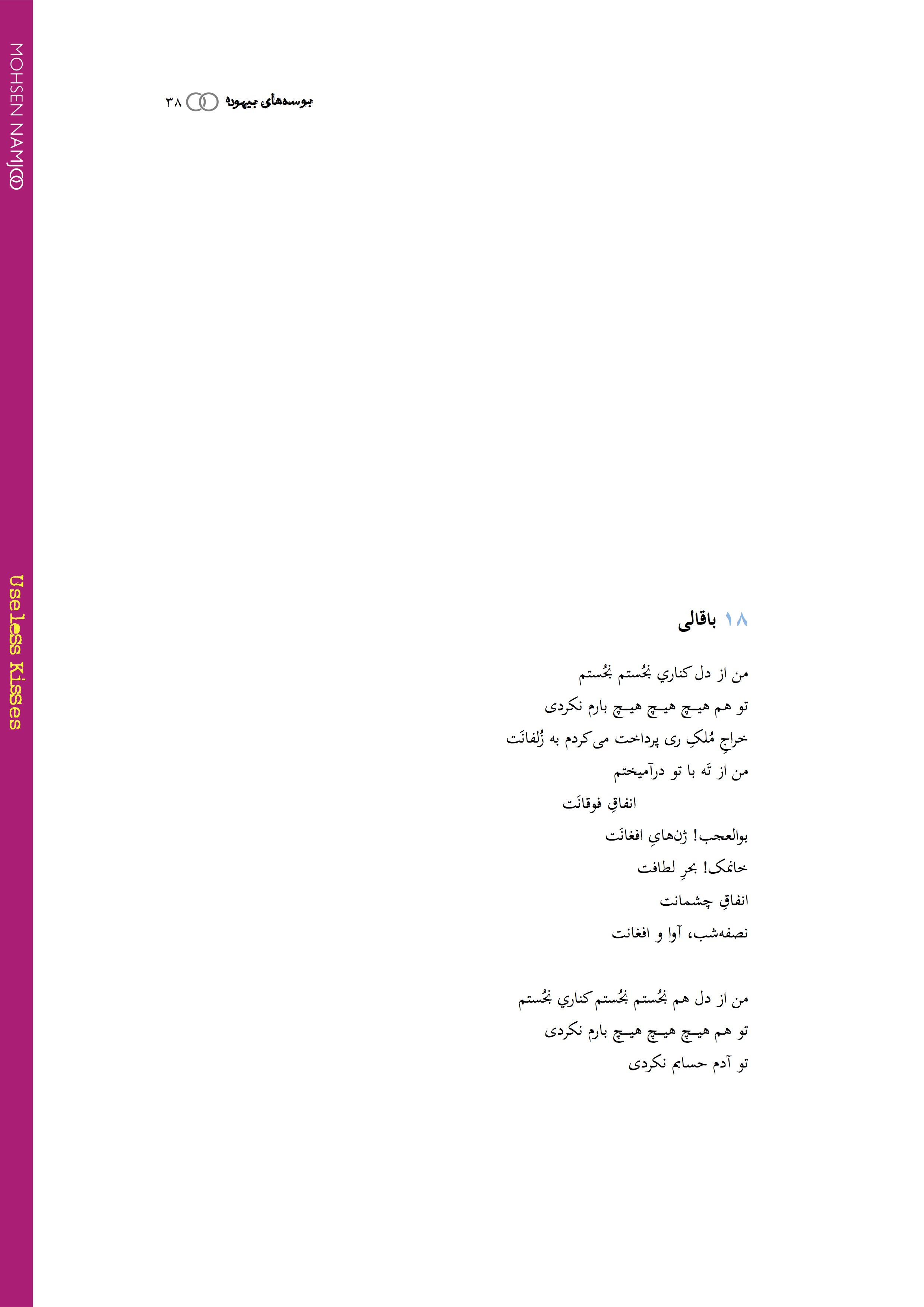 37Useless Kisses eBook (2nd Edition).jpg
