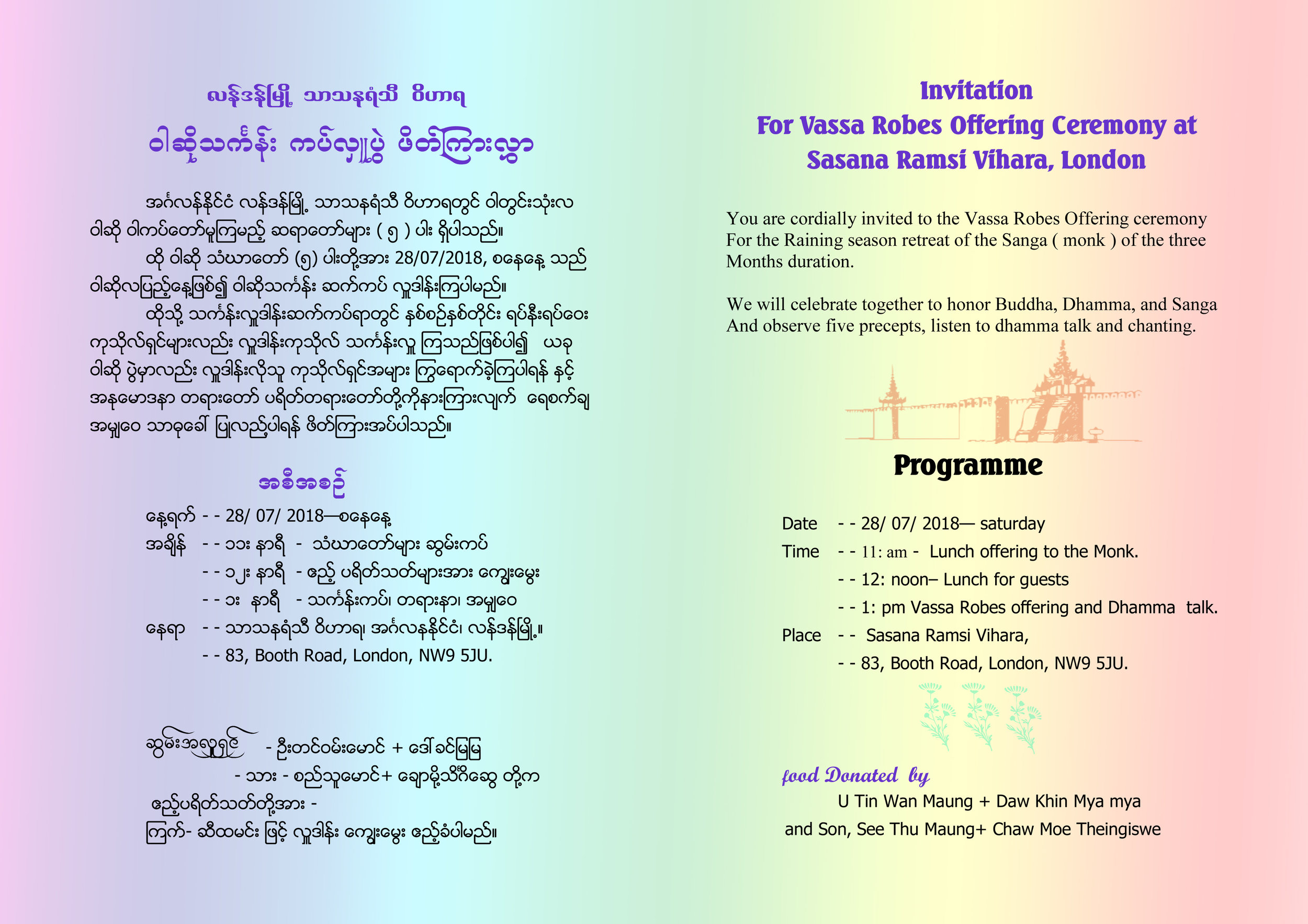 Was Invitation Sasanaramsi II.jpg