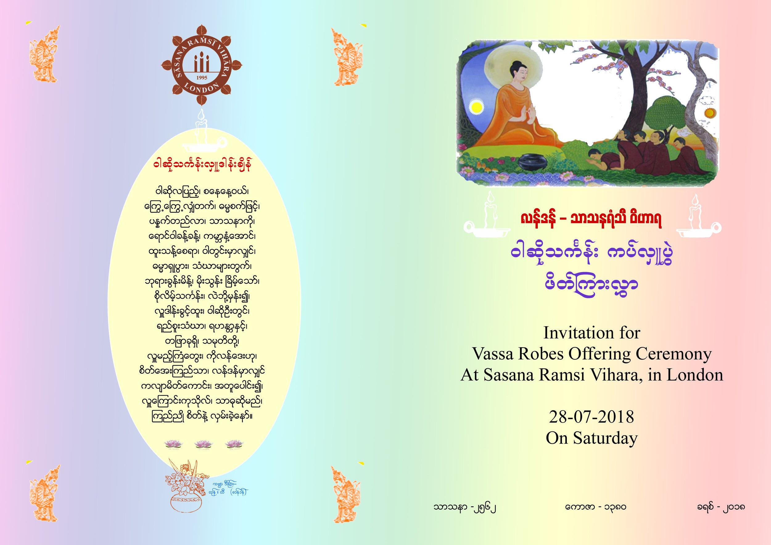 Was Invitation Sasanaramsi.jpg