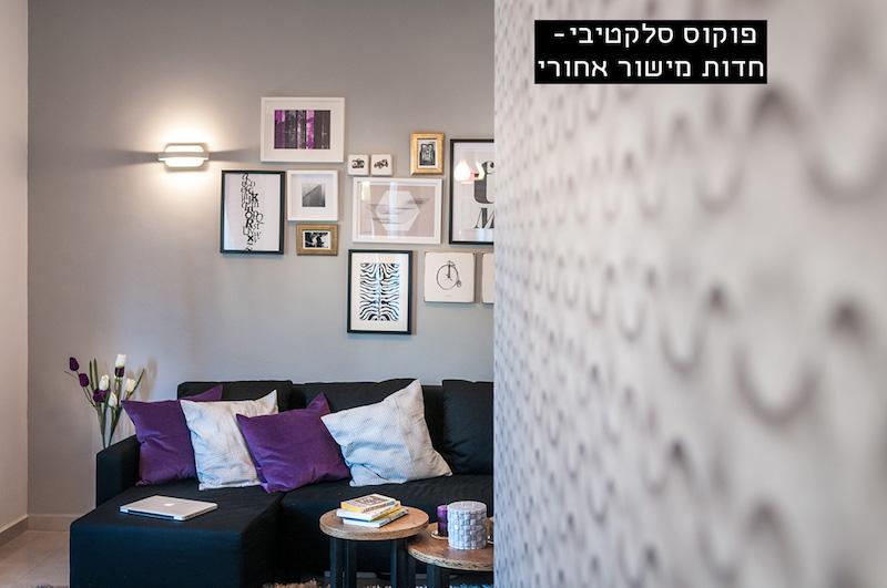פוקוס סלקטיבי - חדות מישור אחורי, קיר מטושטש - רקע של חדר מודגש