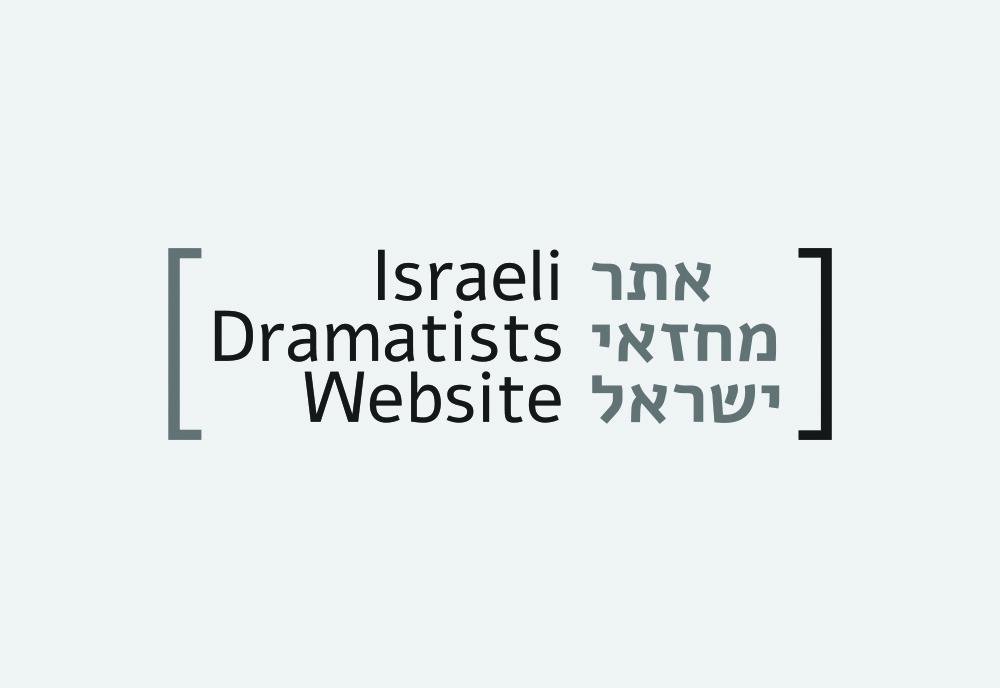 ISRAELI DRAMATISTS WEBSITE