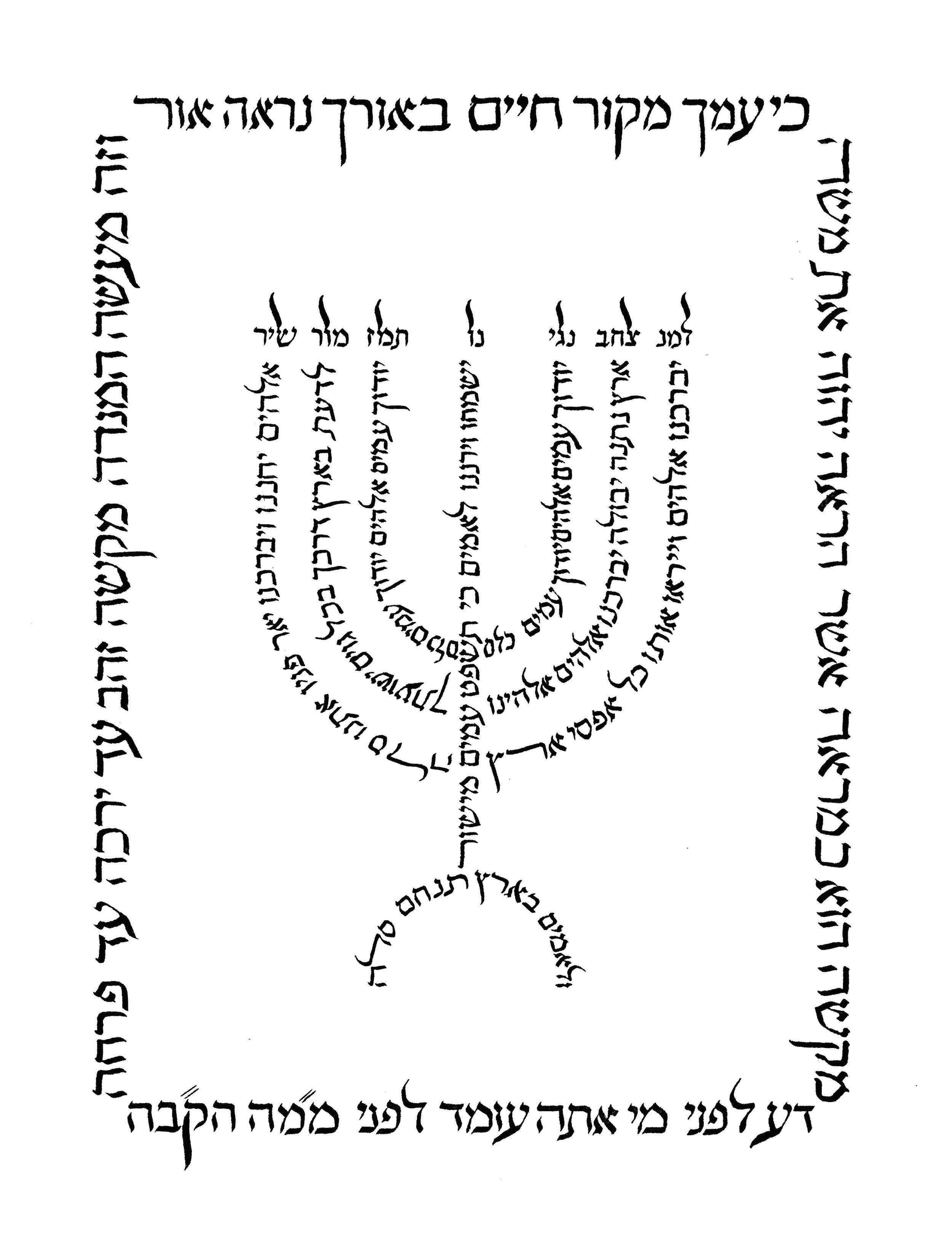 menorah 1 original.jpg