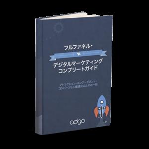 Full-Funnel-ebook-cover-JP.png