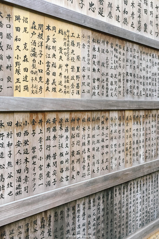 Toshogu Shrine Charms Nikko Japan — OTH.jpg