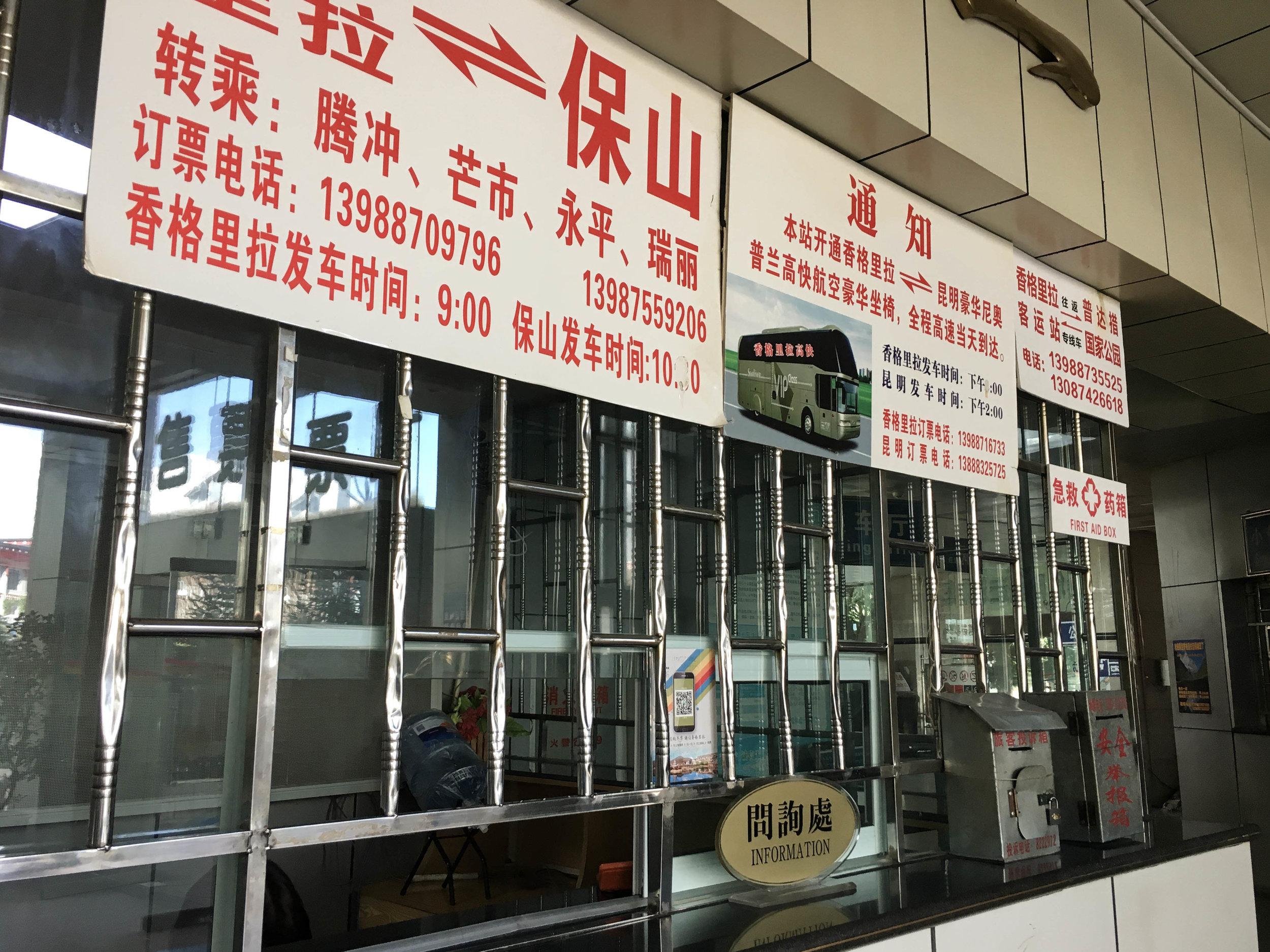 Dêqên - Bus Station