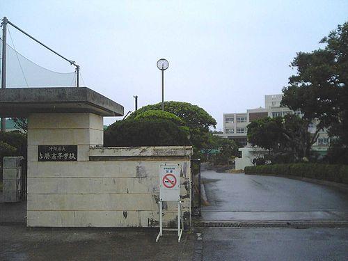 https://ja.wikipediaorg/wiki/沖縄県立与勝緑が丘中学校・与勝高等学校