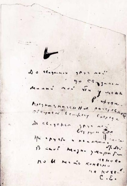 The letter Yesenin wrote with his blood before his death.