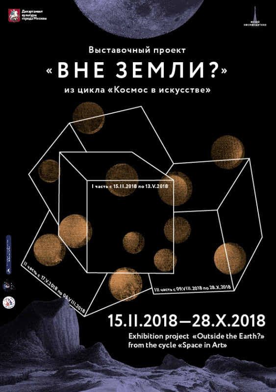 How to see the exhibition? - Please visit in the museum working hours: Mon, Tue, Wed, Fri, Sun: 10 AM — 7 PM. Thu, Sat: 10 AM — 9 PM.Adress: the Museum of Cosmonautics, 111 Prospekt Mira, VDNKh subway station, Moscow, Russia