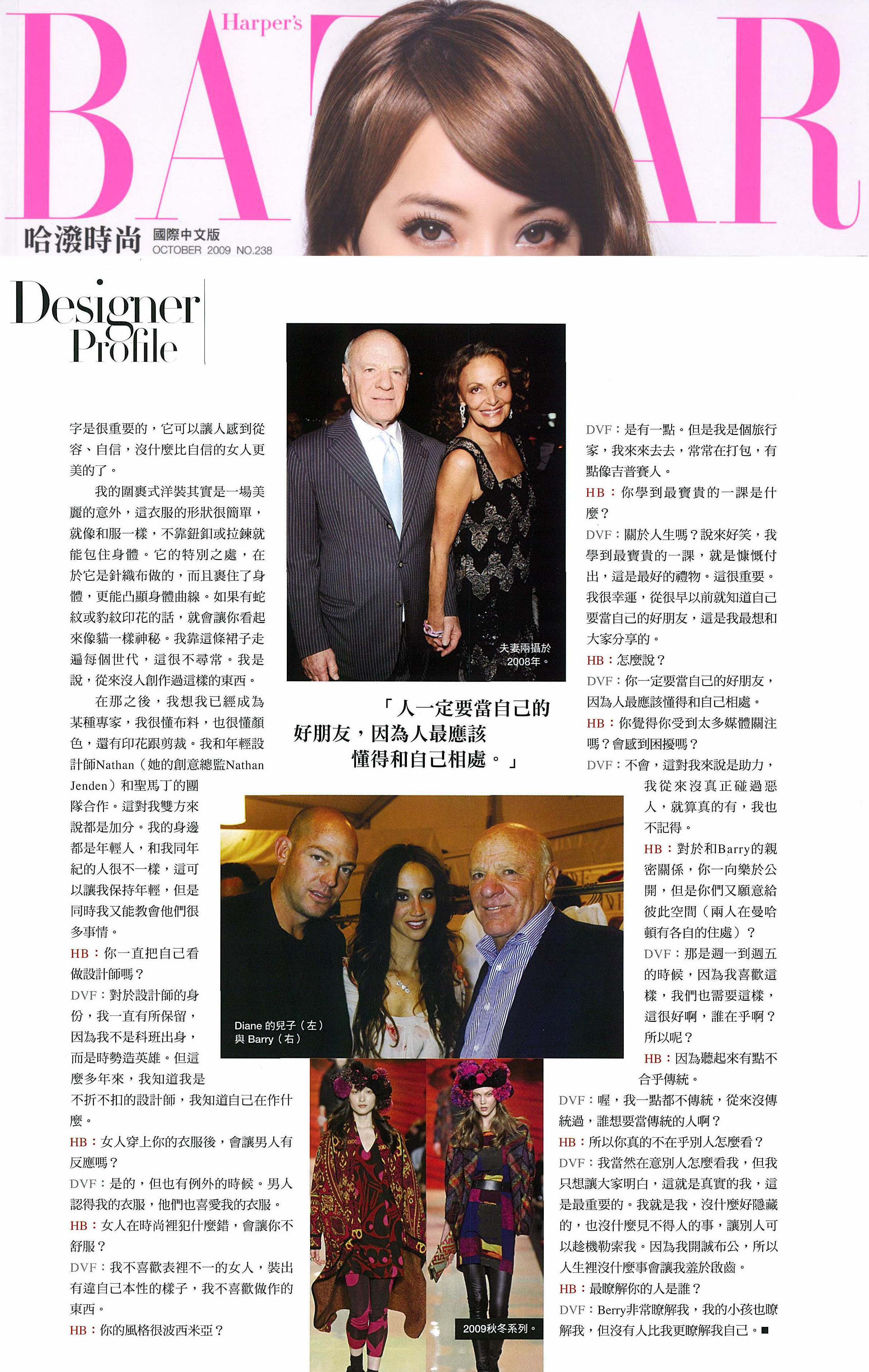 Harper's Bazaar Taiwan 05, October 2009.JPG