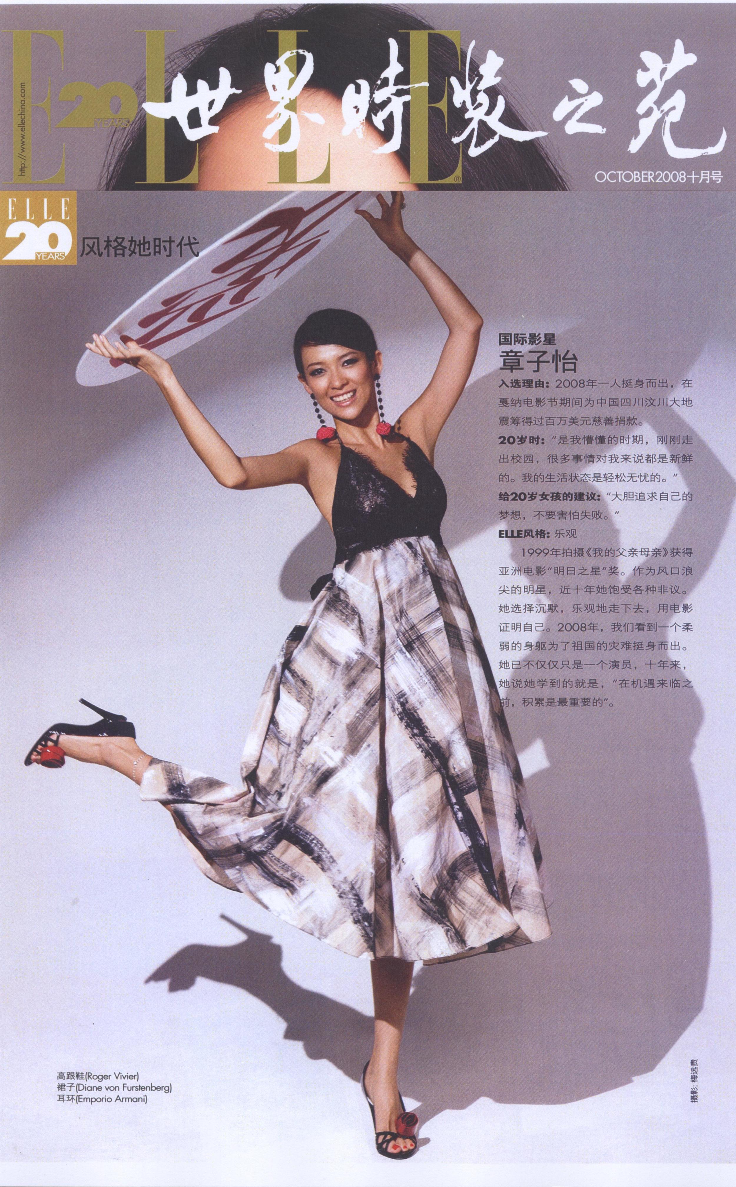 Ziyi Zhang 1 - Elle China - Oct 08.jpg