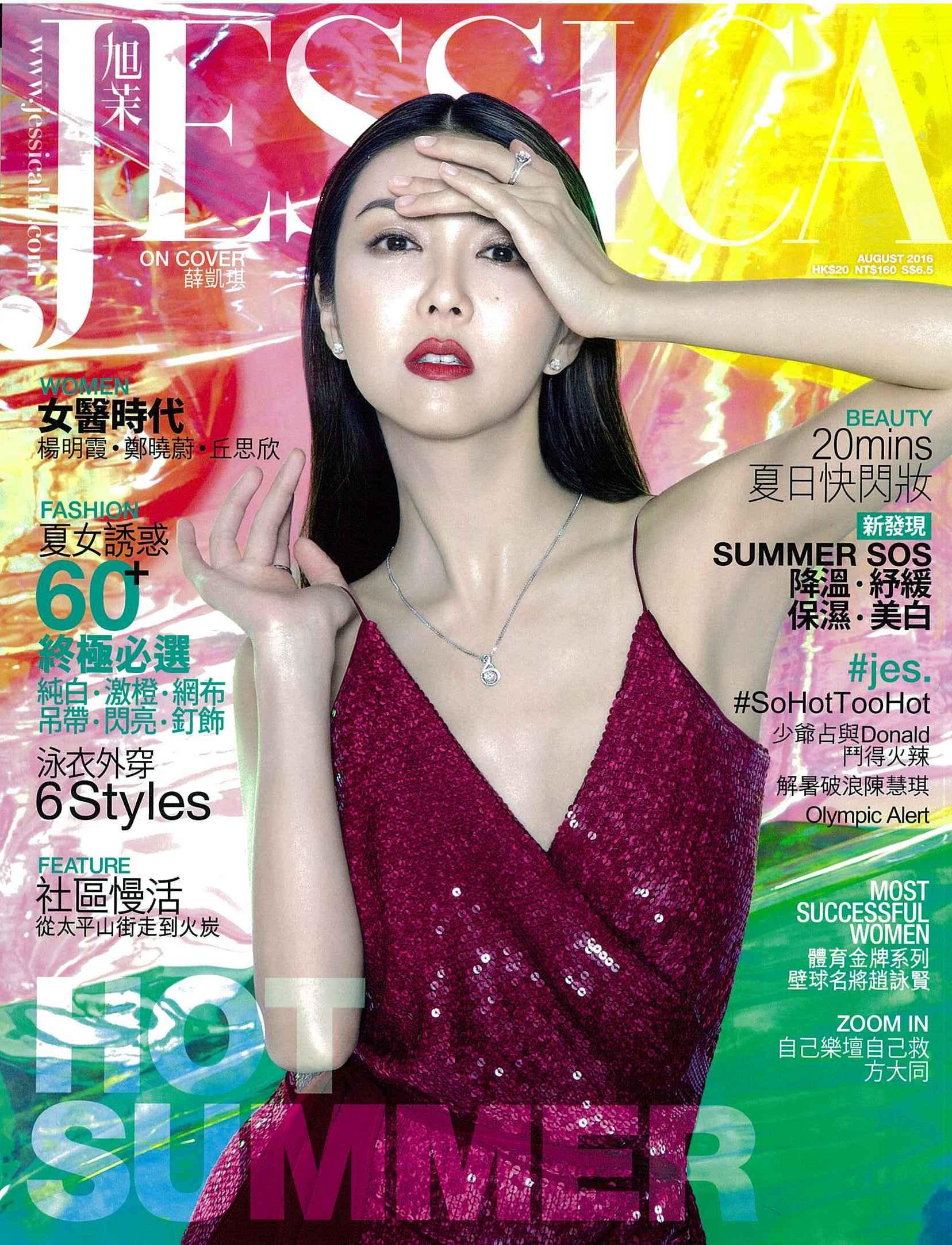 Hong Kong_Jessica_August DVF 1.jpg
