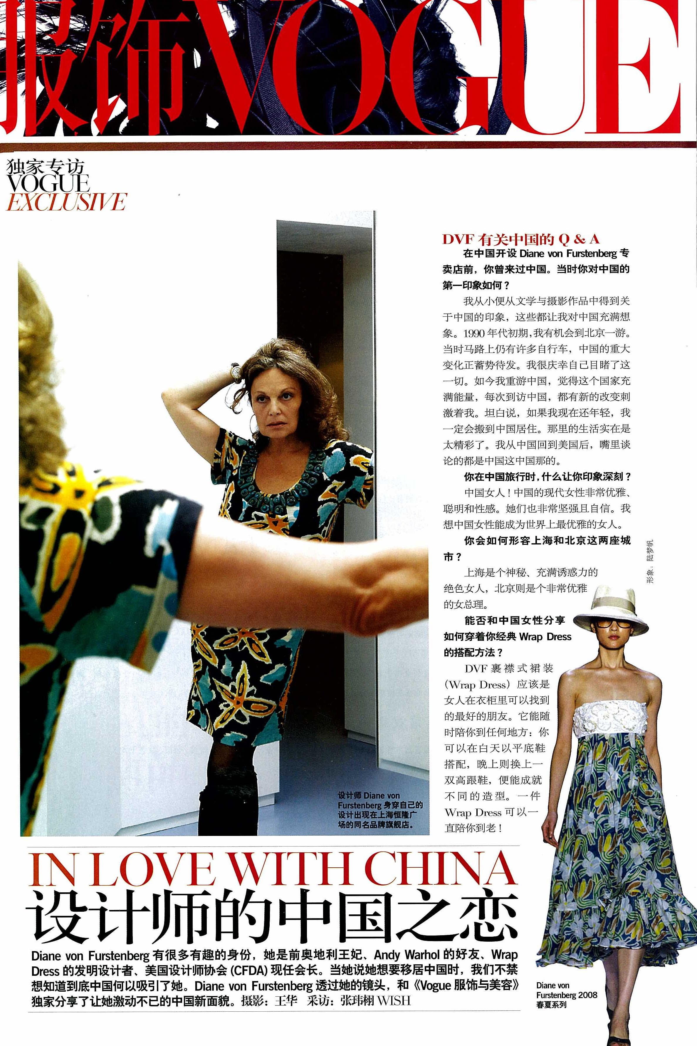Vogue, China