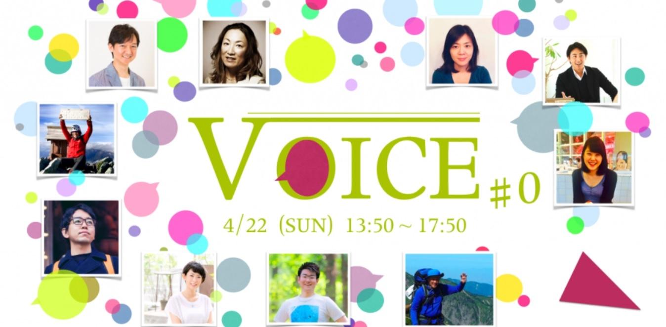 voice #0.jpg
