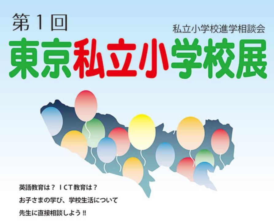 東京私立学校展.jpg