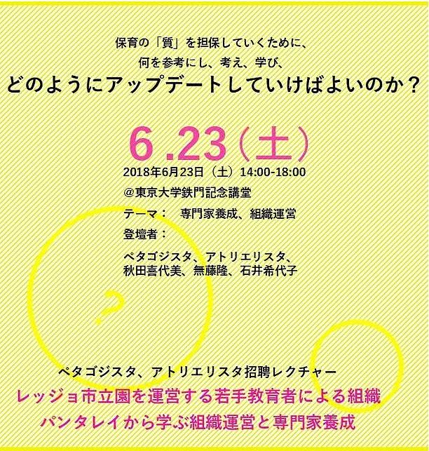 kodomokyouikurikkoku 2018.6.23.jpg