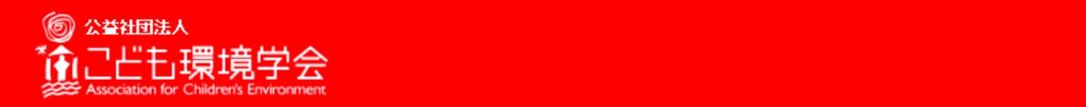 kodomo kankyou.jpg