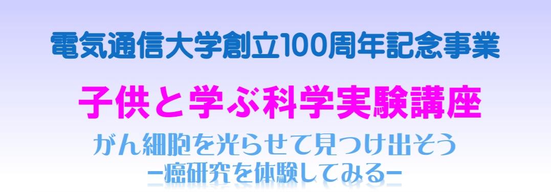 電気通信大学イベント.jpg