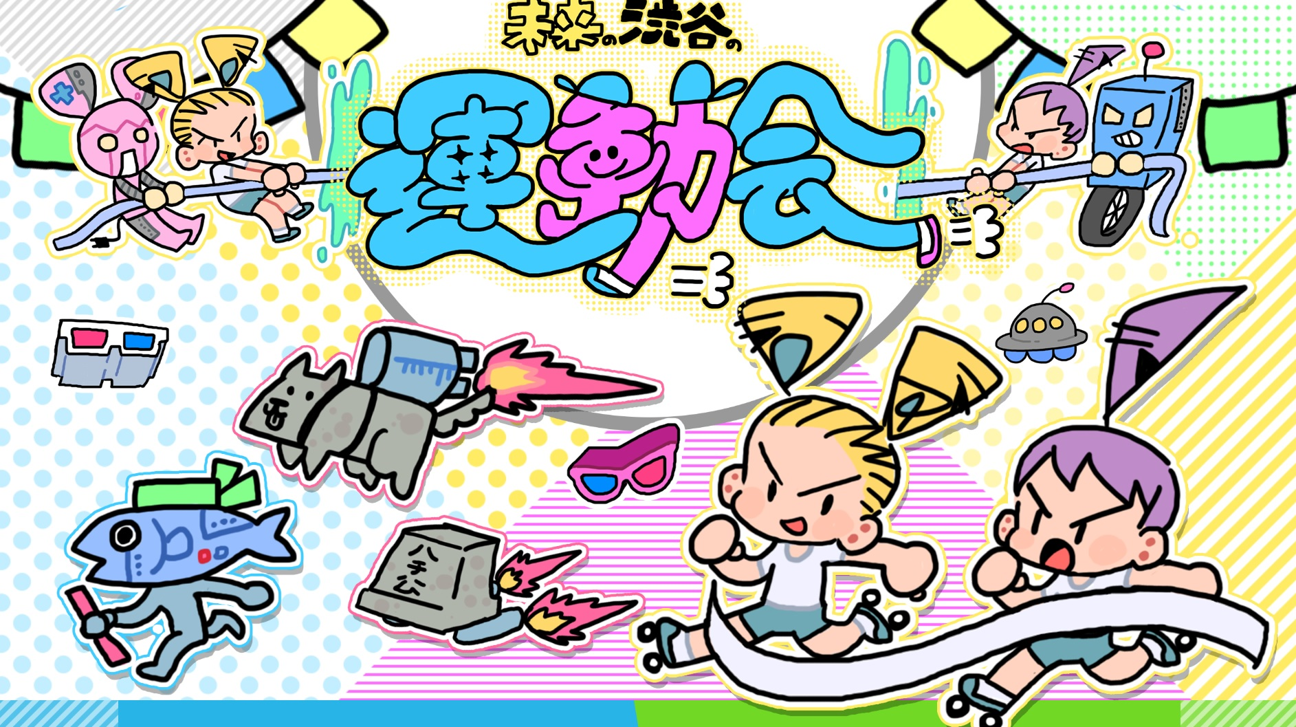 未来の渋谷の運動会.jpg