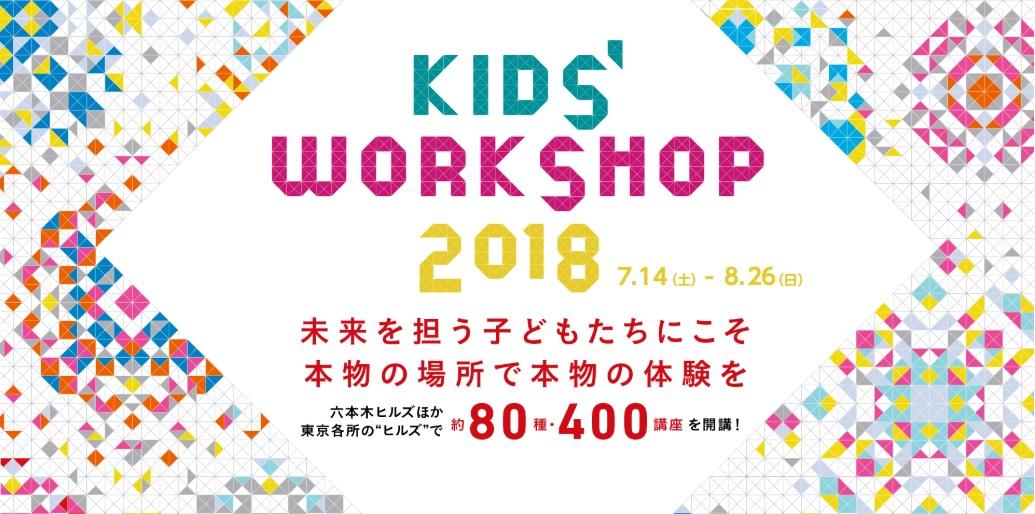 kid's workshop.jpg