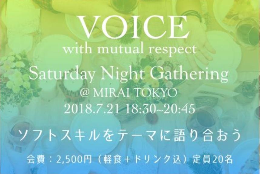 voice7.21.jpg
