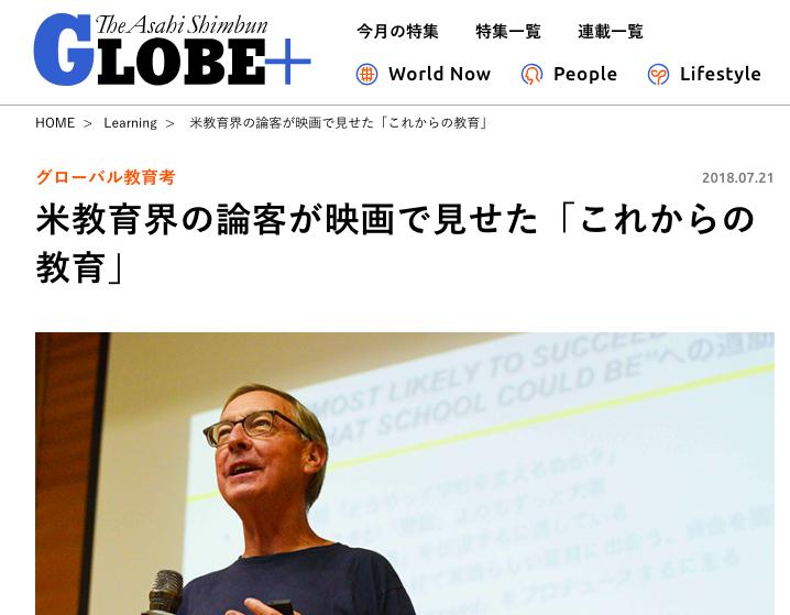 Ted Dintersmith on Asahi Globe+