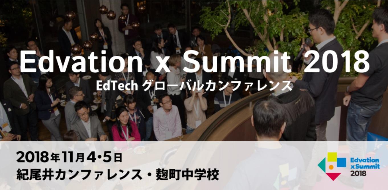 Edvation X Summit 2018.jpg