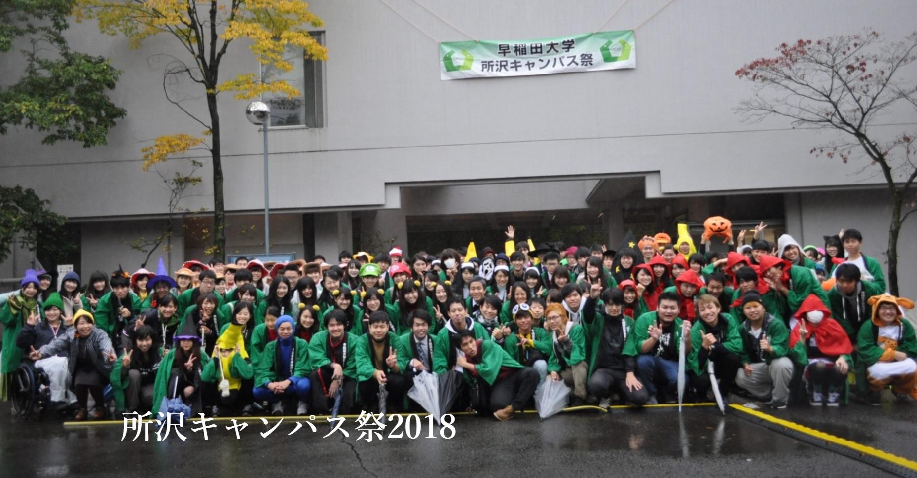 所沢キャンパス祭.jpg