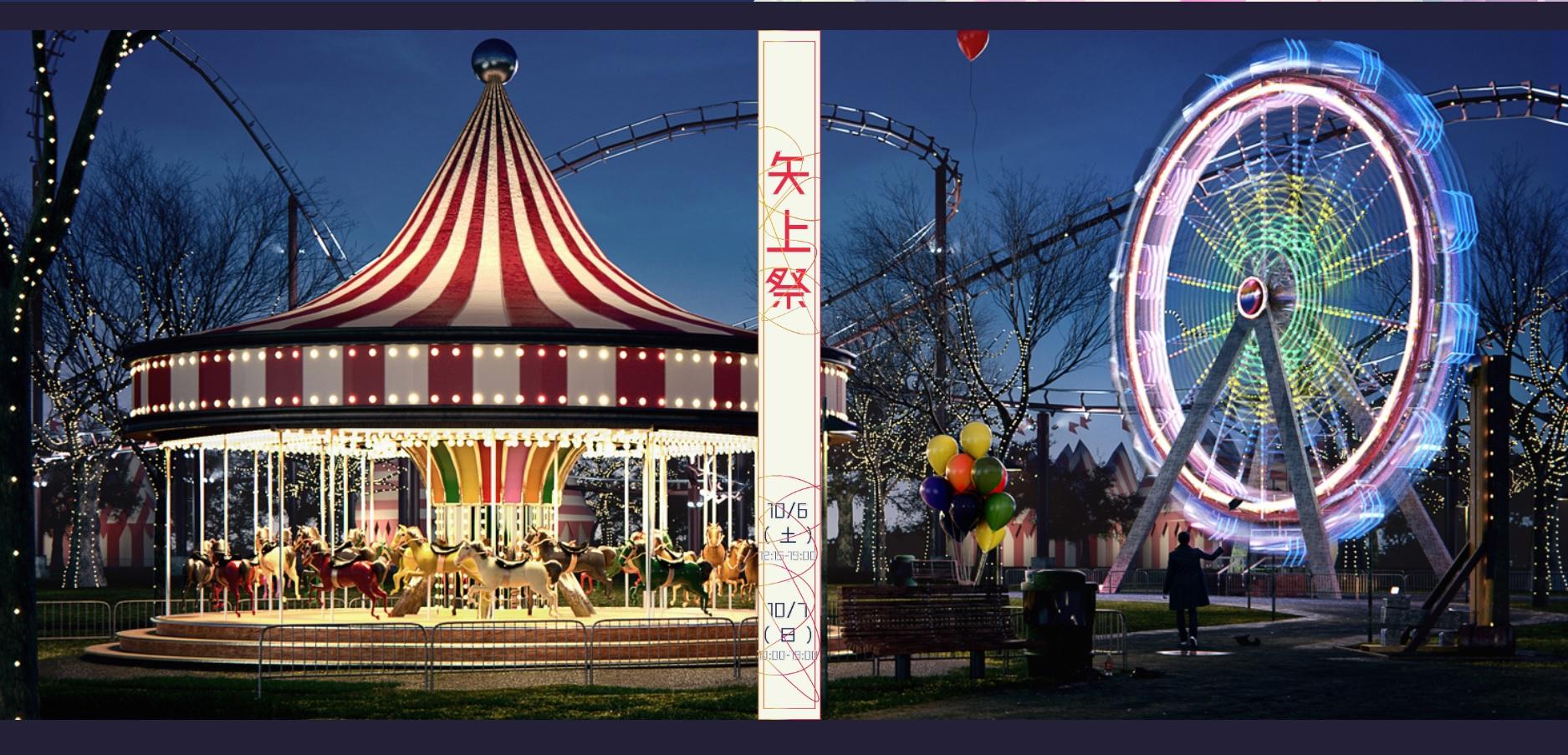 矢上祭.jpg