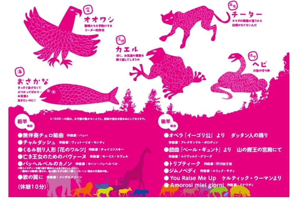 oyogenaiosakana.2019.3.23.jpg