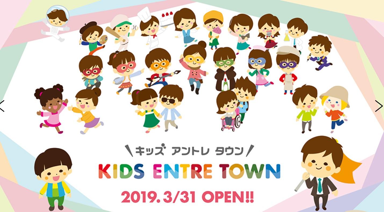 kidsentretown.2019.3.31.jpg