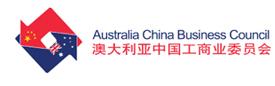 Australian China Business Council Food _ Agri Summit 2016.jpg